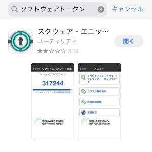 iOS14アップデートとアカウント乗っ取り被害を防ぐ方法