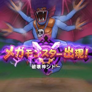 破壊神シドー(メガモンスター・ドラクエウォーク)攻略