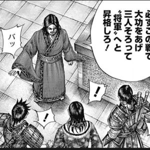 【キングダム】ネタバレ642話あらすじ展開予想!李信が将軍になる!?