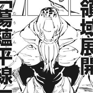 【呪術廻戦最新話ネタバレ108話】領域展開で七海が死亡?ダゴン強すぎ!