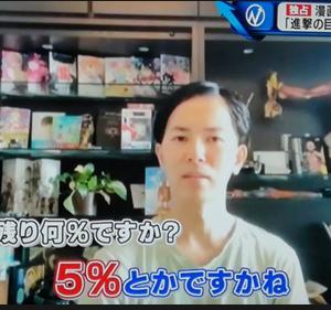 諫山先生ロングインタビュー「完結まで残り5%」を検証!進撃のサウナ登場も
