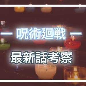 【呪術廻戦ネタバレ110話】パパ黒無双でダゴン撃破!【渋谷事変】