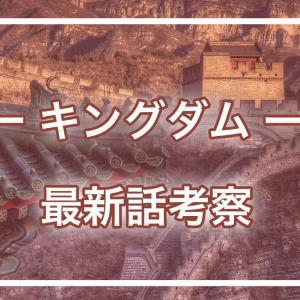 【キングダム】644話展開予想!李牧が解放される!?