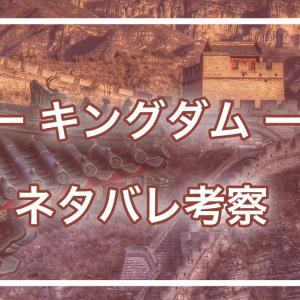 【キングダム】ネタバレ647話展開予想!