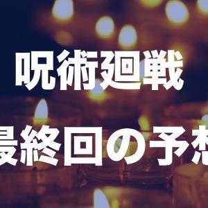 【呪術廻戦最終回ネタバレ】作者が死亡確定の結末を大暴露!その内容とは?【最終話】