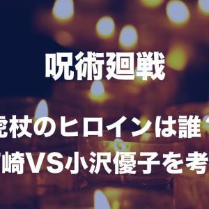 【呪術廻戦】虎杖のヒロインは釘崎と小沢優子どっちなのかを考察!