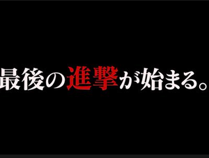 【進撃の巨人 アニメ】シーズン4(FinalSeason)4期12話(71話)あらすじ予想【ネタバレ】