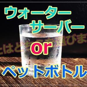 ウォーターサーバーとペットボトル徹底比較!あなたはどちらを選ぶ?