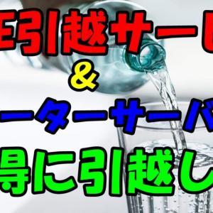 LIVE引越サービス&ウォーターサーバーでお得に引越し?!