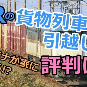 JR引越しサービスの評判と、鉄道を使うメリット・デメリットは?