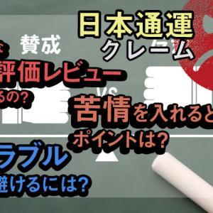 日本通運にクレームを入れたい!もしトラブルに発展したらどうしたらいいの?