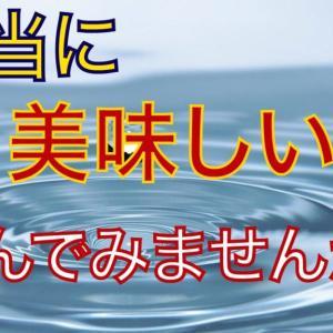 美味しい水を飲みたい人必見‼︎本当に美味しいウォーターサーバーとは⁉︎おすすめの機種を紹介しちゃいます‼︎