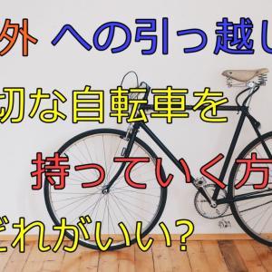 海外への引っ越しでたいせつな自転車を持っていく方法、どれがいい?