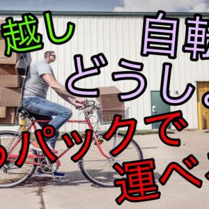 ゆうパックで引っ越し時の自転車どうしよう問題は解決できる!?条件と送る方法!