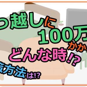 引っ越し費用で100万円かかるのはどんな時!?安くする方法は?