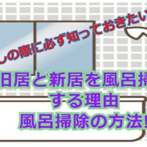 引っ越しの際に必ず知っておきたい!旧居と新居を風呂掃除する理由と風呂掃除の方法!
