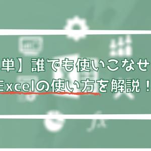 【簡単】誰でも使いこなせる!Excelの使い方を解説!~各部の名前編~【Excel】