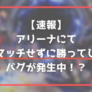 【速報】現在Apexのアリーナモードにて敵とマッチングせず勝利してしまうバグが発生中【Apex】