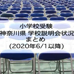 小学校受験 神奈川県 学校説明会状況まとめ(2020年6/1以降)