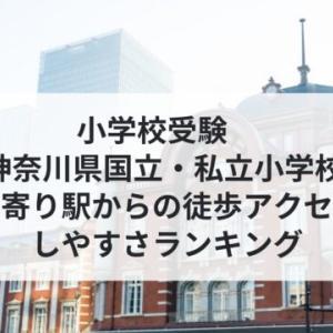 小学校受験 神奈川県国立・私立小学校 最寄り駅からの徒歩アクセスのしやすさランキング