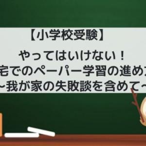 【小学校受験】 やってはいけない!自宅でのペーパー学習の進め方 〜我が家の失敗談を含めて〜