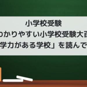 小学校受験 【日本一わかりやすい小学校受験大百科2021】の「進学力がある学校」を読んで思う事