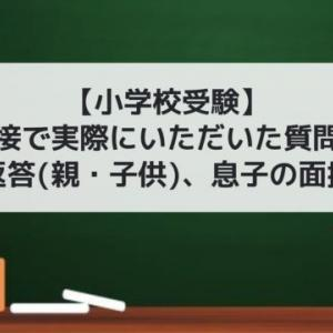 【小学校受験】 面接で実際にいただいた質問とその返答(親・子供)、息子の面接対策