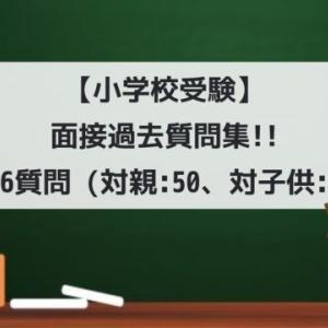 【小学校受験】面接過去質問集 〜全76質問 (対親:50、対子供:26)〜