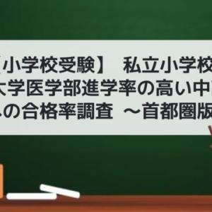 【小学校受験】 私立小学校の国公立大学医学部進学率の高い中高一貫校への合格率調査 ~首都圏版~