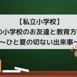 【私立小学校】 息子の小学校のお友達と教育方針の話 ~ひと夏の切ない出来事~