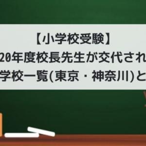 【小学校受験】2020年度校長先生が交代された私立小学校一覧(東京・神奈川)と注意点