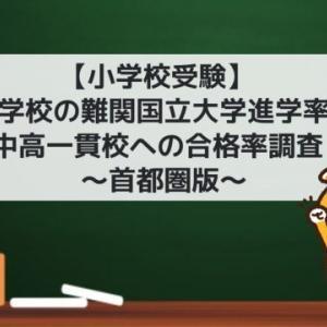 【小学校受験】 私立小学校の難関国立大学進学率の高い中高一貫校への合格率調査 ~首都圏版~