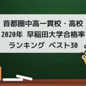 首都圏中高一貫校・高校 2020年早稲田大学合格率ランキング ベスト30