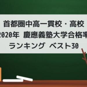 首都圏中高一貫校・高校 2020年慶應義塾大学合格率ランキング ベスト30