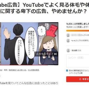 YouTube「外見蔑視」広告に抗議の署名運動 体形・体毛など漫画で...発起人「人を傷つけることにもなるとわかって」