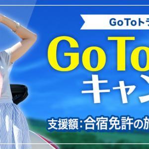 合宿免許WAO!! 突然の新規受付停止 「Go To トラベル」により批判殺到のなか申込多数か規制なのかは不明