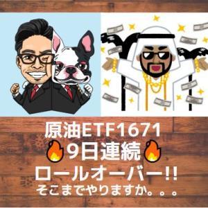 WTI原油連動型ETF(1671)に9日連続でロールオーバー発生!!(5/15)