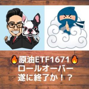 WTI原油連動型ETF(1671)が遂にロールオーバー終了!?(5/18)