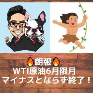 【朗報】WTI原油6月限月マイナス価格にならず終了!