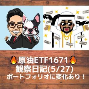 WTI原油&連動型ETF(1671)の動向観察日記:原油再び暴落か?(5/28)