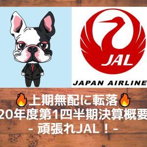 【JAL】20年度第1四半期決算概要!上期無配に転落です!