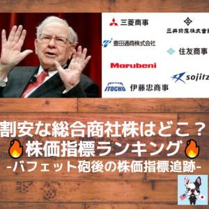 【総合商社】バフェット砲後の株価指標ランキング!割安なのはどこの商社?