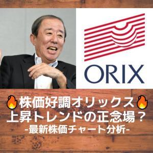 【オリックス】株価絶好調だけど間もなく正念場!?○○を突破出来るか注目。