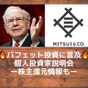 【三井物産】株主還元方針&バフェット投資について語る-個人投資家説明会-