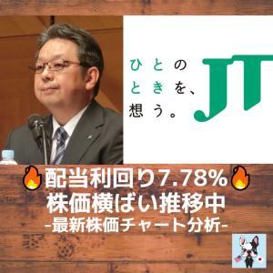 【JT】配当利回り7.78%!株価横ばい推移中 ー最新株価チャート分析ー