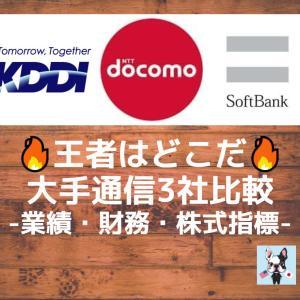 【大手通信3社】KDDI&NTTドコモ&ソフトバンクの業界地図!業績・財務・株価指標比較!