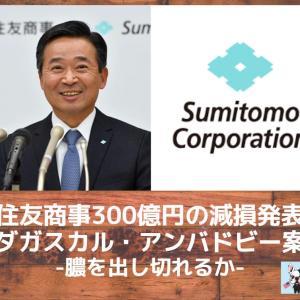 【住友商事】アンバドビーのニッケルプロジェクトで▲300億円の追加減損発表!