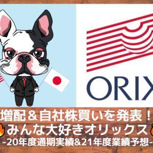 【オリックス】増配&自社株買い発表!!20年度(21年3月期)通期決算概要!