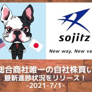 【双日】現在総合商社唯一の自社株買い実施中!進捗状況をプレスリリース!