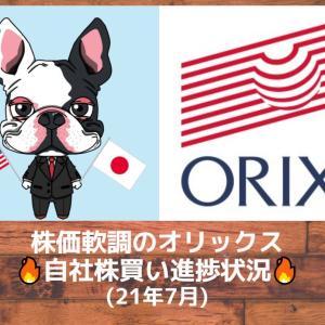 【オリックス】株価下落基調!自社株買い進捗状況(2021/7)